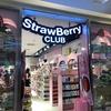 最安値の均一価格?! 10バーツショップ「Strawberry Club」@シーコンスクエア, バンコク