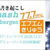 【音源あり】12/31 FM桐生モアミュージック総集編【日本語書き起こし】