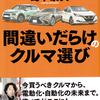 『間違いだらけのクルマ選び』刊行記念イベントを行います!