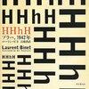 HHhH (プラハ、1942年) (海外文学セレクション) by ローラン・ビネ