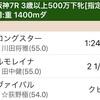 土曜日 ジクコレ!見事 2連勝!の巻