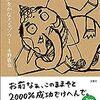 『夢をかなえるゾウ1』 感想