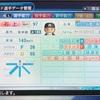 70.オリジナル選手 石上優作選手 (パワプロ2018)