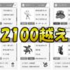 【シングル】レート2000にズガドーン見参!じつは2100越え -構築紹介-