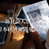新社会人が日本経済新聞の読み方を知るにはボーナスで株を買え