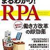 RPAは人類の仕事を奪うのか? 結局、デジタルレイバー(仮想労働者)ってどうよ?