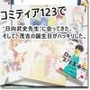 """【あひるの空 考察】コミティア123で""""日向武史先生""""に会ってきた。そして、茂吉の誕生日がハッキリした。"""