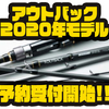 【テイルウォーク】持ち運びに便利なパックロッド「アウトバック2020年モデル」通販予約受付開始!