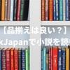 【品揃えは良い?】eBookJapanで小説を読もう!