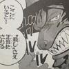 ワンピースブログ[四十巻] 第382話〝鬼の隠れ家〟