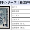 【切手買取】文化人切手シリーズ vol.17 新渡戸稲造