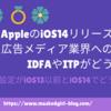 AppleのiOS14リリースによる広告メディア業界への影響は?IDFAやITPがどうなる?