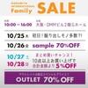 次回予告!2018年10月秋物ナルミヤのファミリーセール大阪会場情報公開!招待状不要!アウトレット品が格安に!