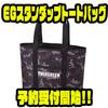 【EVERGREEN】抜群の使い勝手の自立型トートバッグ「EGスタンダップトートバッグ」通販予約受付開始!