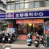「中高年はキャッシュレス決済が苦手」はただの思い込み。導入に成功した台湾庶民派スーパー「全聯」