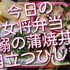 今日の女将弁当は、鰯の蒲焼丼弁当、でもそれ以上に目立つひじき。
