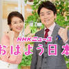 NHK 明日3月27日(土)7時~7時30分 保証会社に関する番組が放送されます。
