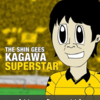 【#nowplaying】Kagawa Superstar - The Shin Gees ituresで香川真司の応援歌が発売中。