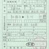 JR東海の区間変更券