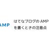 はてなブログのAMP用CSSを書くときの注意点