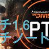 ディビジョン (division)【パッチ1.6・ノート3】新装備「Sekkr・シーカー」削除 他バランス調整など!