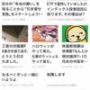 SmartNewsに自分のブログが載っているのを初めて見つけました。