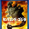 昭和東宝のほうの「キングコング対ゴジラ」abemaTVで無料配信中です(1週間)