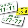 ナンバープレート 希望番号、抽選番号