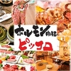 【オススメ5店】浦和・武蔵浦和(埼玉)にあるホルモンが人気のお店