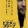 映画感想 - ドクター・スリープ(2019)