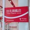【小ネタ】台北で京東の店舗を発見したので入ってみた