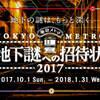 【感想/攻略】地下謎への招待状2017の感想と情報