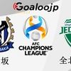 AFCチャンピオンズリーグ ‐ ガンバ大阪 VS 全北現代モータース の試合プレビュー