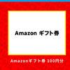 アマゾンとごちぽん(*´꒳`*)