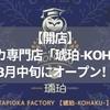 【開店】埼玉県初出店!タピオカ専門店「琥珀-KOHAKU-」が8月21日にオープン!
