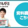 サッカー素人パパ〜チーム探し〜追憶13 編