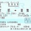 まいづる13号 B特急券【eきっぷ】