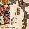 目の眼 2018年10月号 No.505 染織コレクションの系譜/高麗王朝建国1100年記念特別展