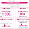 OCNモバイルONE のiOS14対応状況について&ビッグローブは月々500円で使えるキャンペーン中!!