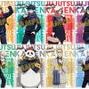 [駿河屋] 呪術廻戦 京都交流会編 放送記念フェアinアニメイトグッズ購入特典の「ポストカード」販売中!