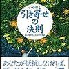 『いつでも引き寄せの法則』-エイブラハムの教えをまとめた癒しの総集本(エスター&ジェリー・ヒックス)
