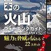 「日本の火山 ウォーキングガイド」火山防災推進機構編