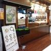 「はなまるうどん」(イオン名護店)で「かけうどん(小)+いか天+げそ天」 240(130+110+天ぷら定期券)円 #LocalGuides