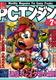 【1990年】【7月号】月刊PCエンジン 1990.07