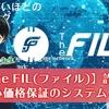 【ファイル(The FIL)】詐欺なの?ファイルコインの価格保証の怪しいシステムについて検証授業