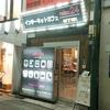 【wifiと電源があればOKな人向け】東京上野で泊まれる、観光拠点にもオススメなネットカフェ『インターネットカフェrelax24 annex』