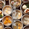 【オススメ5店】梅田(大阪)にある飲茶が人気のお店