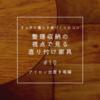 【第10回】整理収納の視点で見る造り付け家具 アイロン台置き場編