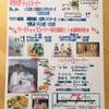 宮崎市雑貨屋コレット~明日(24日)明後日(25日)のイベントのお知らせ♪