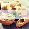 生姜湯の1番簡単な作り方は「粉末」です【冷え性改善におすすめ】